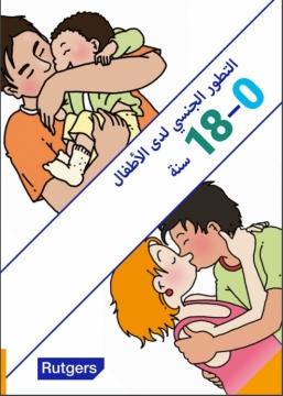 Seksuele ontwikkeling van kinderen 0-18 (Arabisch)